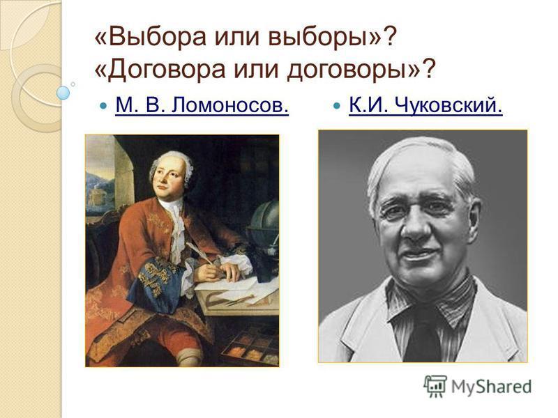 «Выбора или выборы»? «Договора или договоры»? М. В. Ломоносов. К.И. Чуковский.