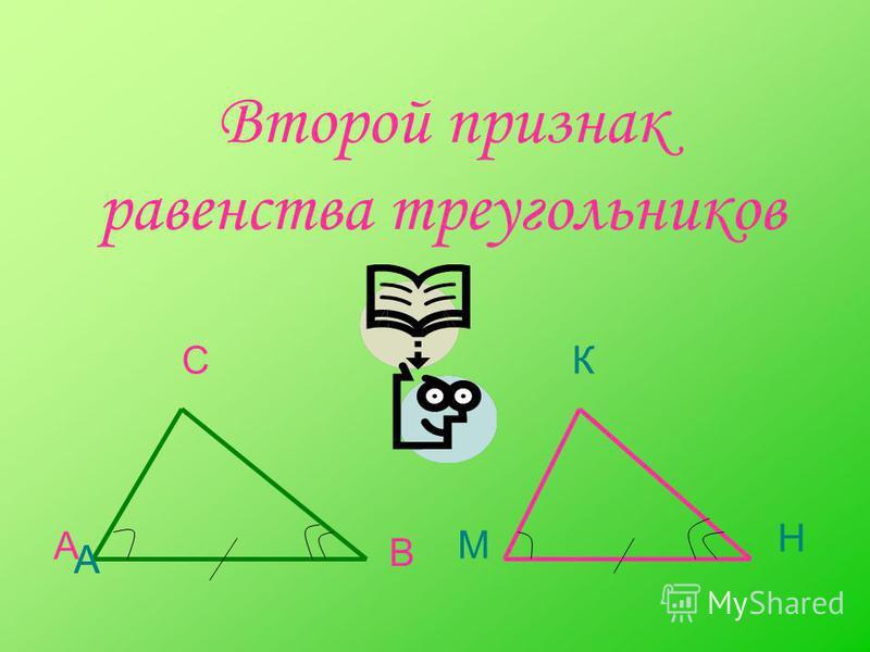 Второй признак равенства треугольников АА А В С М Н К
