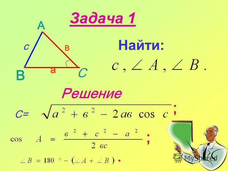 Задача 1 А В С В а с Найти: Решение С= ; ;.
