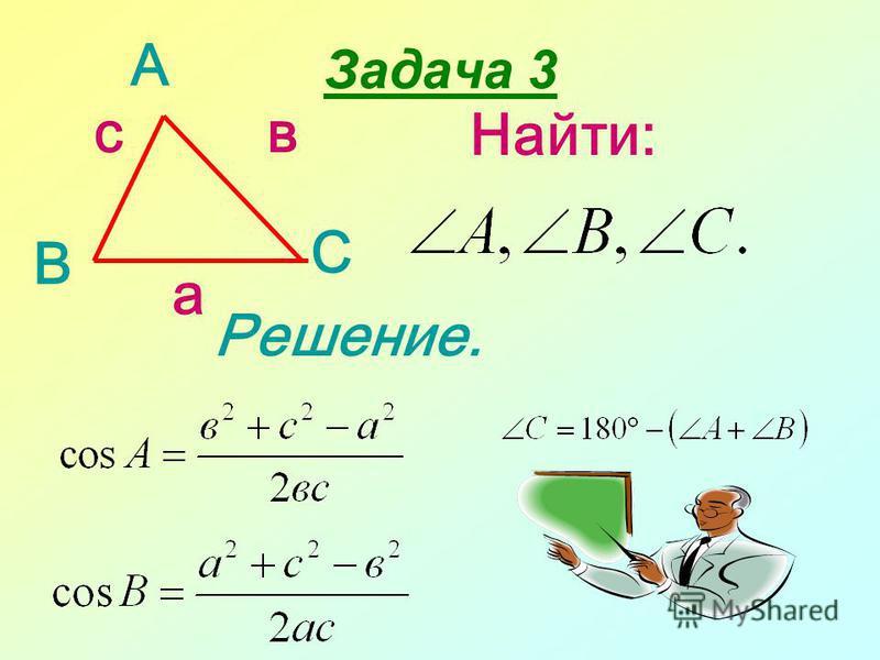 Задача 3 А В С а вс Найти: Решение.