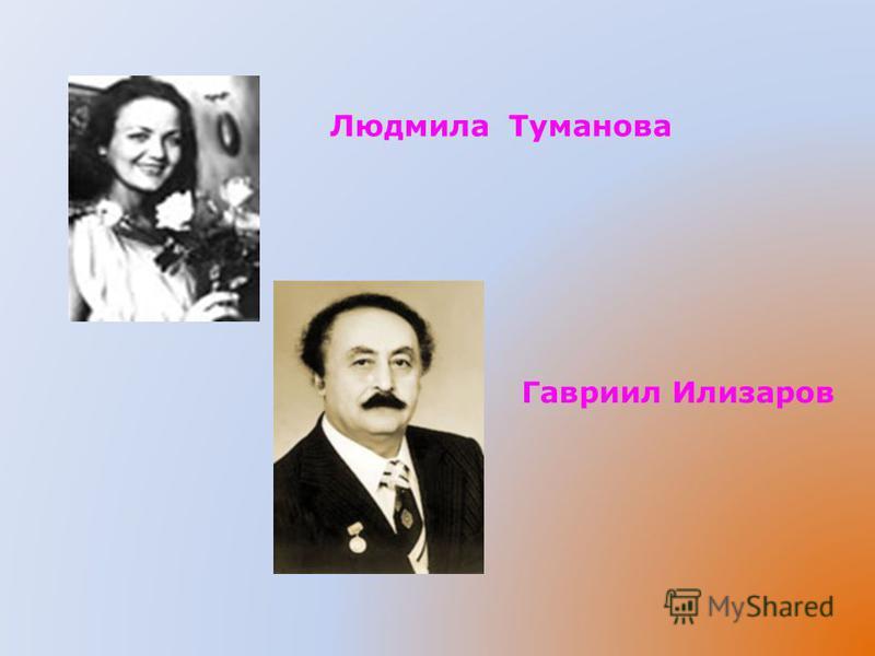Людмила Туманова Гавриил Илизаров