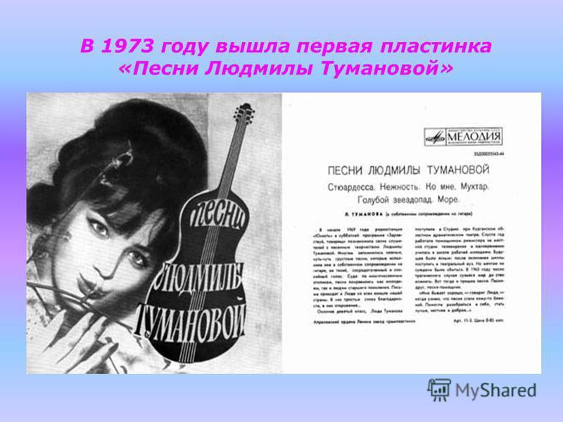 В 1973 году вышла первая пластинка «Песни Людмилы Тумановой»