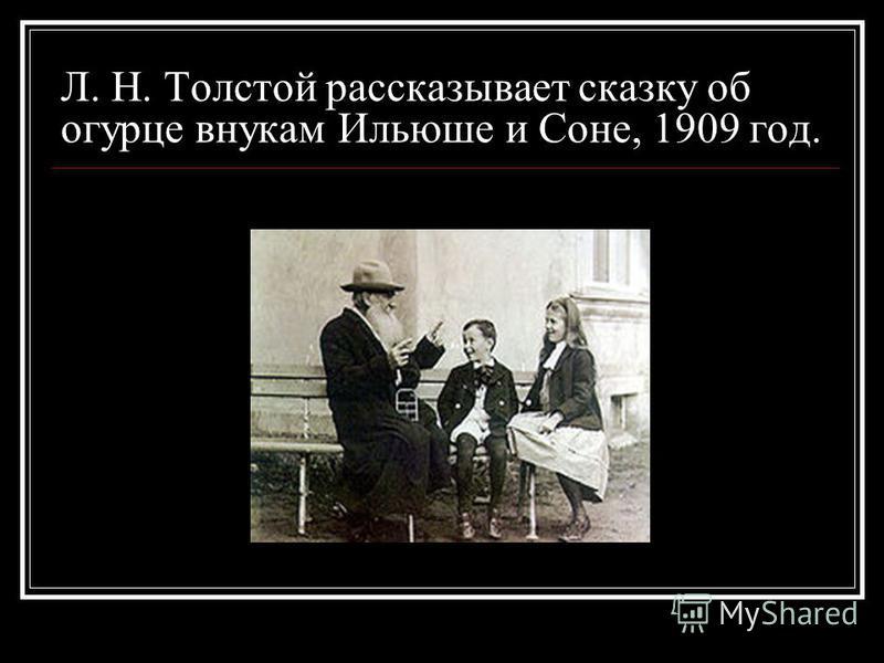 Л. Н. Толстой рассказывает сказку об огурце внукам Ильюше и Соне, 1909 год.