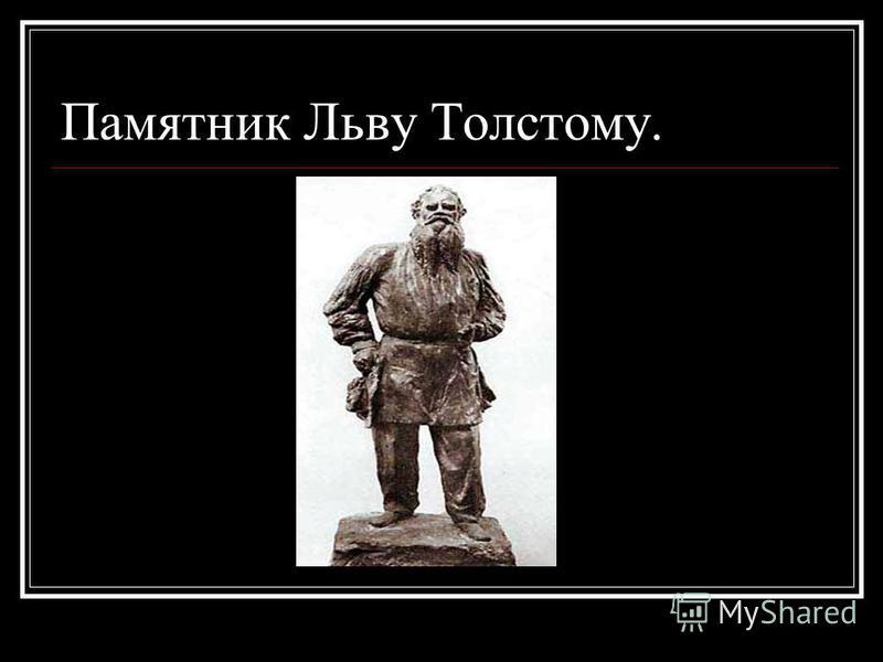 Памятник Льву Толстому.