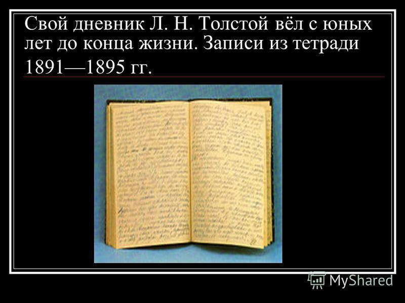 Свой дневник Л. Н. Толстой вёл с юных лет до конца жизни. Записи из тетради 18911895 гг.