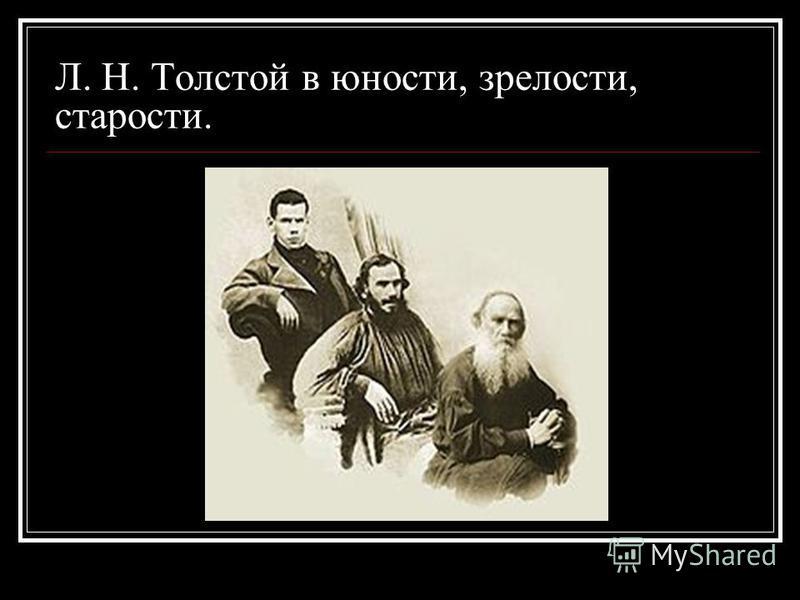Л. Н. Толстой в юности, зрелости, старости.
