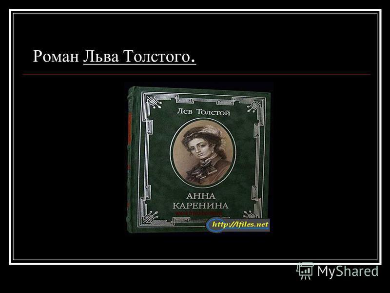 Роман Льва Толстого.