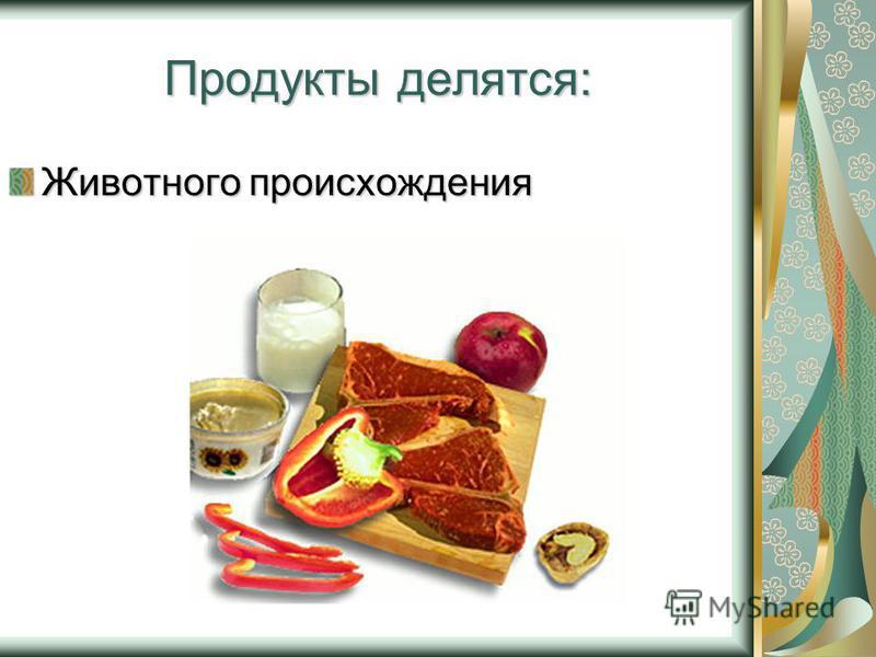 Продукты делятся: Животного происхождения