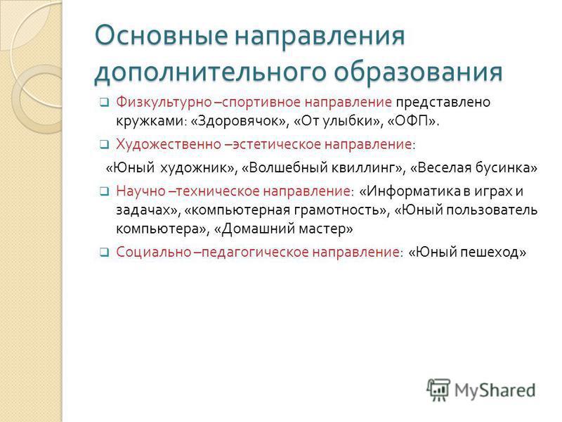 Дополнительное образование в МБОУ « Лёвинская СОШ »
