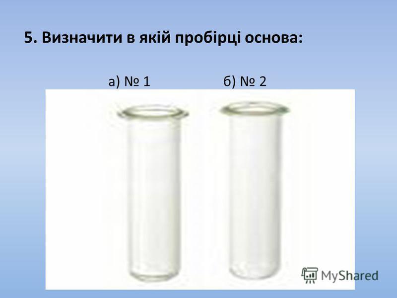 5. Визначити в якій пробірці основа: а) 1 б) 2