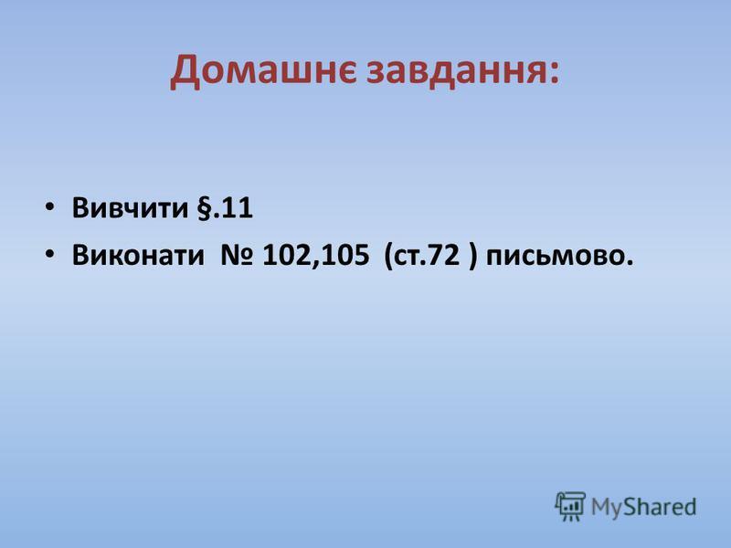 Домашнє завдання: Вивчити §.11 Виконати 102,105 (ст.72 ) письмово.
