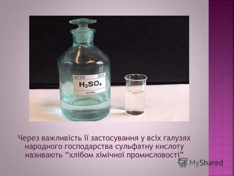 Через важливість її застосування у всіх галузях народного господарства сульфатну кислоту називають хлібом хімічної промисловості