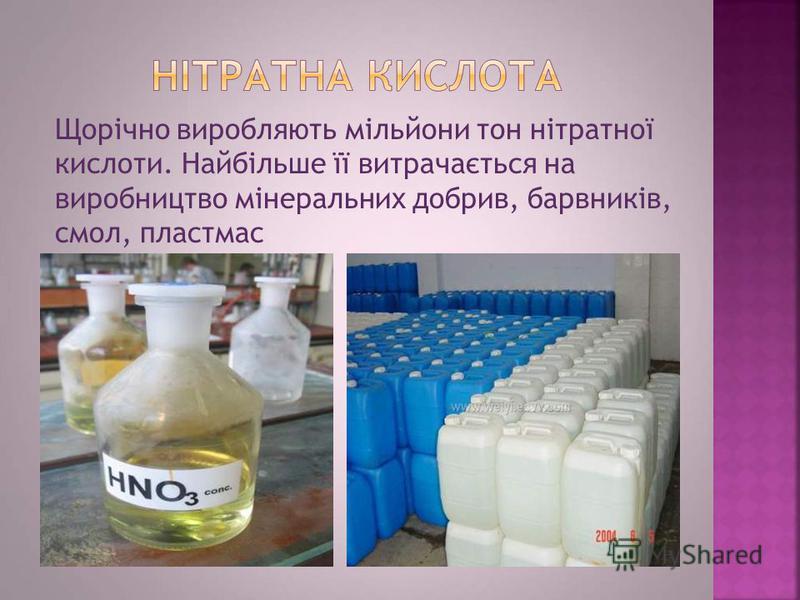 Щорічно виробляють мільйони тон нітратної кислоти. Найбільше її витрачається на виробництво мінеральних добрив, барвників, смол, пластмас