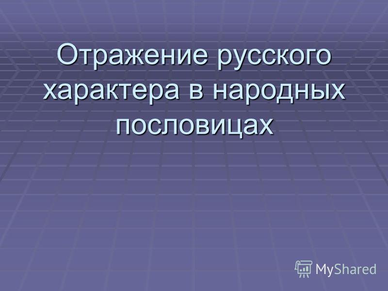 Отражение русского характера в народных пословицах
