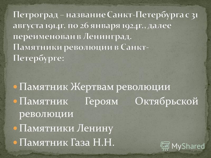 Памятник Жертвам революции Памятник Героям Октябрьской революции Памятники Ленину Памятник Газа Н.Н.