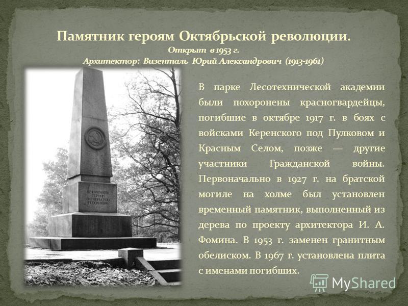 В парке Лесотехнической академии были похоронены красногвардейцы, погибшие в октябре 1917 г. в боях с войсками Керенского под Пулковом и Красным Селом, позже другие участники Гражданской войны. Первоначально в 1927 г. на братской могиле на холме был