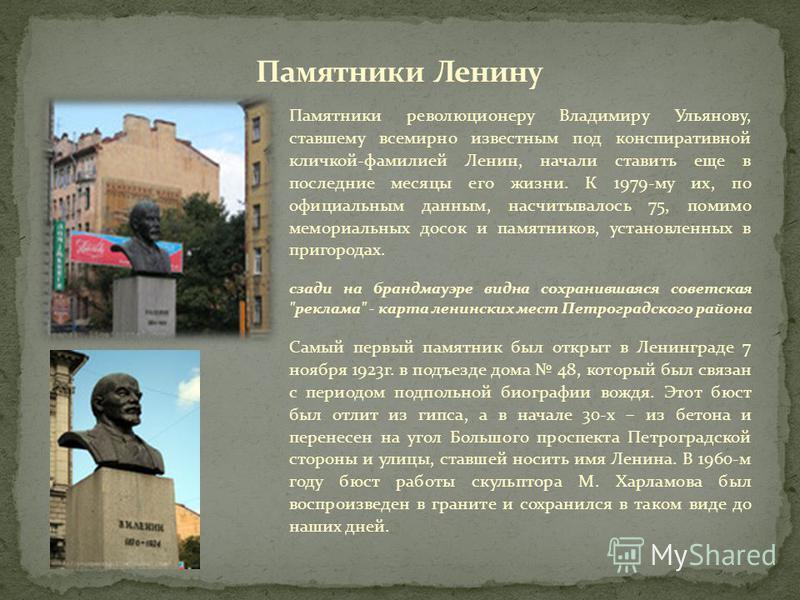 Памятники революционеру Владимиру Ульянову, ставшему всемирно известным под конспиративной кличкой-фамилией Ленин, начали ставить еще в последние месяцы его жизни. К 1979-му их, по официальным данным, насчитывалось 75, помимо мемориальных досок и пам