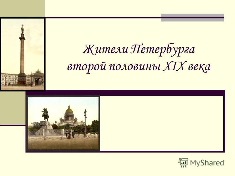 Жители Петербурга второй половины XIX века