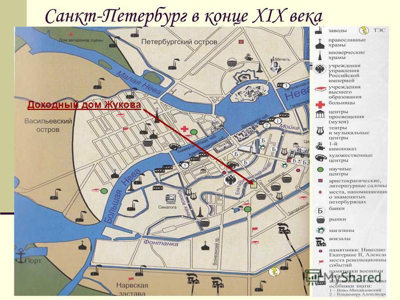 Санкт-Петербург в конце XIX века Доходный дом Жукова