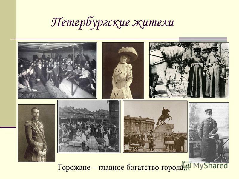 Петербургские жители Горожане – главное богатство города.