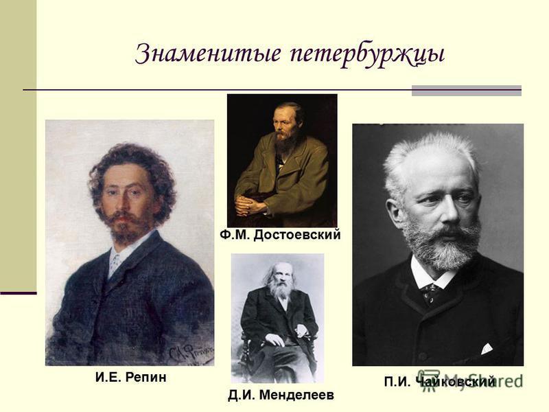 Знаменитые петербуржцы Ф.М. Достоевский Д.И. Менделеев И.Е. Репин П.И. Чайковский