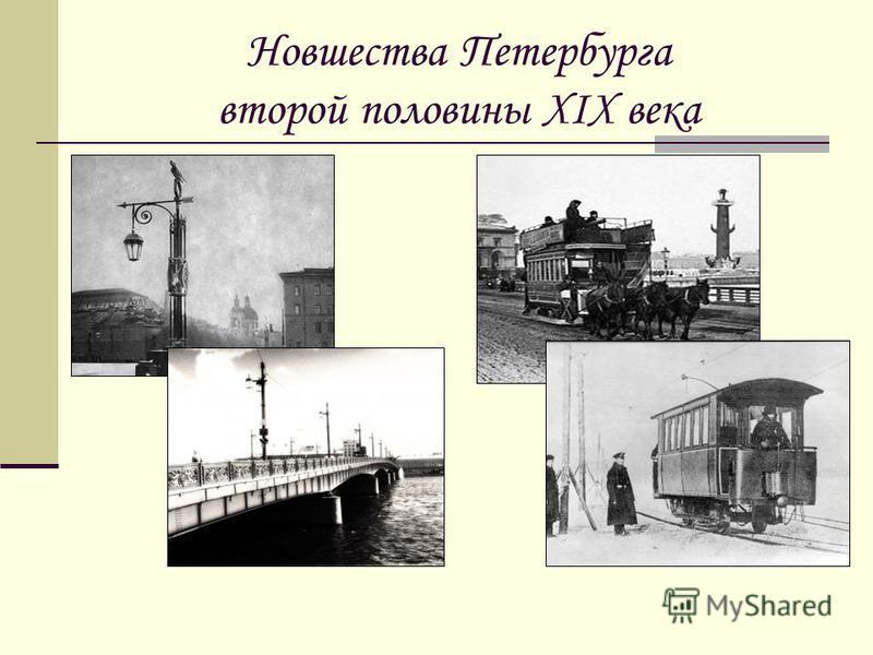 Новшества Петербурга второй половины XIX века