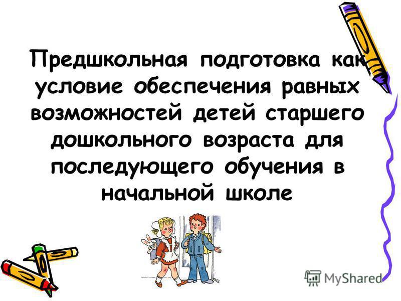Предшкольная подготовка как условие обеспечения равных возможностей детей старшего дошкольного возраста для последующего обучения в начальной школе