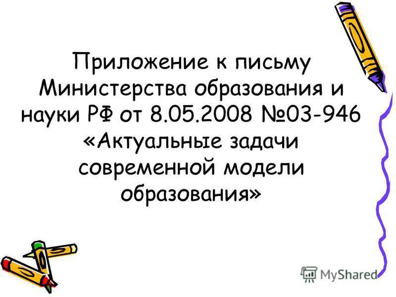 Приложение к письму Министерства образования и науки РФ от 8.05.2008 03-946 «Актуальные задачи современной модели образования»
