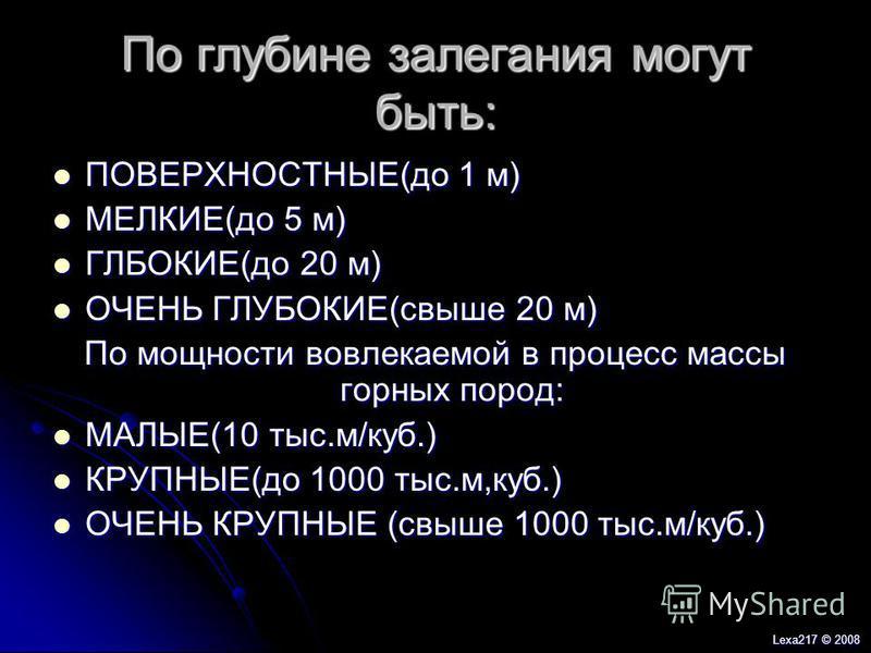 По глубине залегания могут быть: ПОВЕРХНОСТНЫЕ(до 1 м) ПОВЕРХНОСТНЫЕ(до 1 м) МЕЛКИЕ(до 5 м) МЕЛКИЕ(до 5 м) ГЛБОКИЕ(до 20 м) ГЛБОКИЕ(до 20 м) ОЧЕНЬ ГЛУБОКИЕ(свыше 20 м) ОЧЕНЬ ГЛУБОКИЕ(свыше 20 м) По мощности вовлекаемой в процесс массы горных пород: М