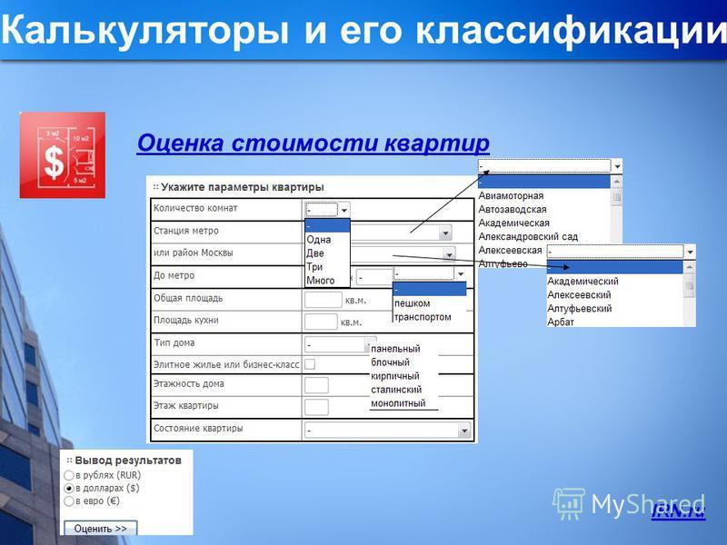 Калькуляторы и его классификации Оценка стоимости квартир IRN.ru