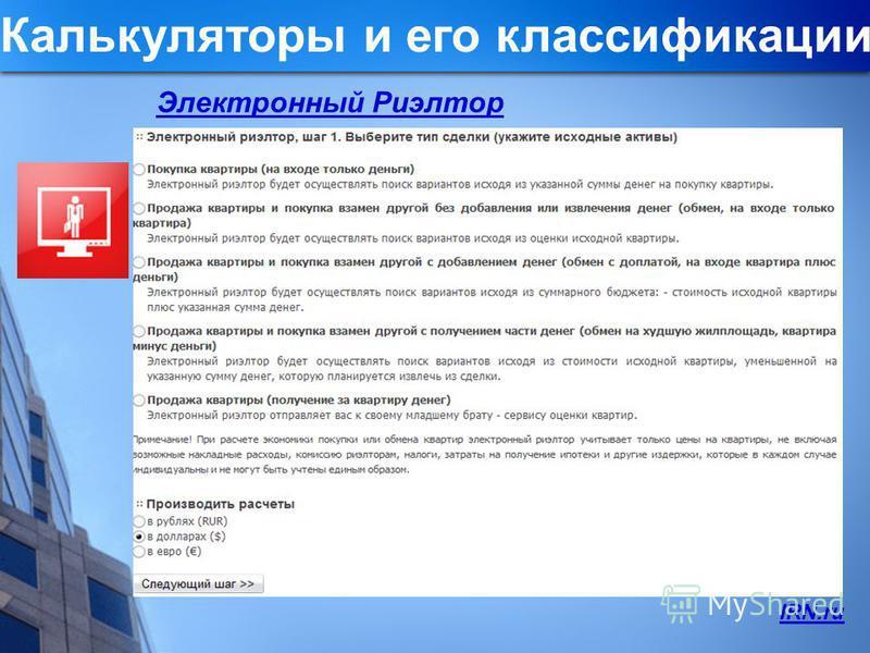 Электронный Риэлтор Калькуляторы и его классификации IRN.ru
