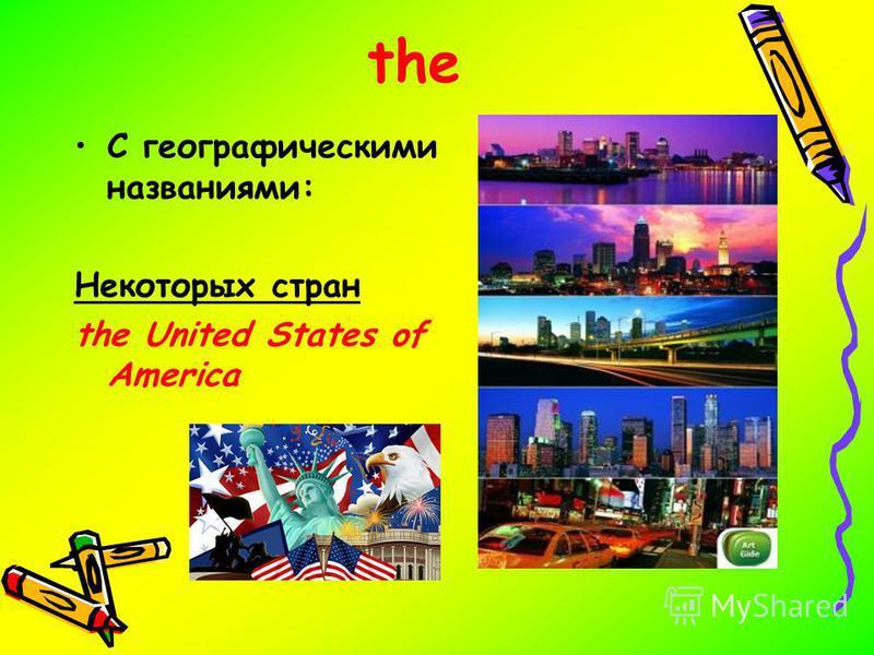the C географическими названиями: Некоторых стран the United States of America