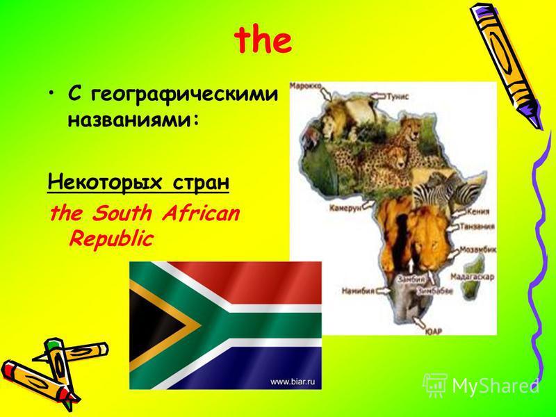 the C географическими названиями: Некоторых стран the South African Republic