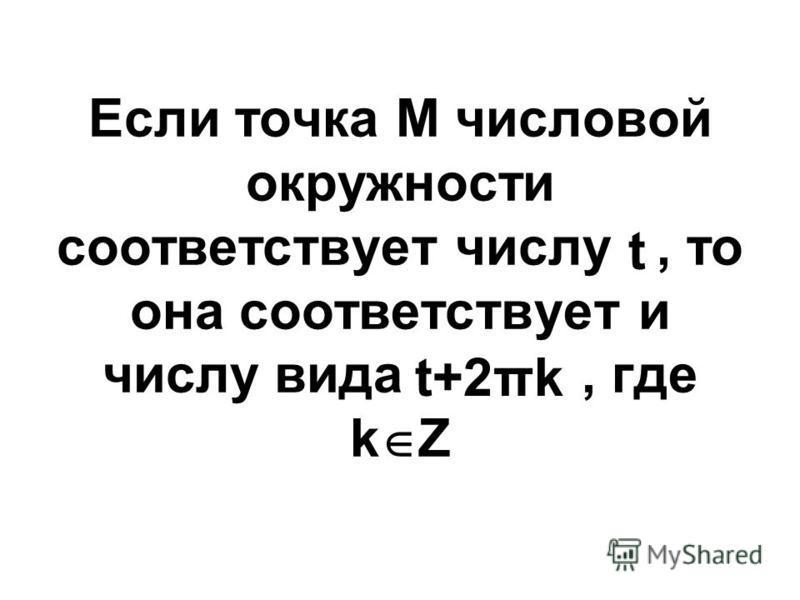 Если точка М числовой окружности соответствует числу, то она соответствует и числу вида, где k Z t t+2πk