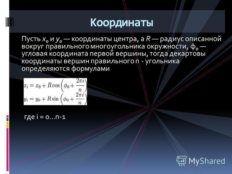Правильный многоугольник это выпуклый многоугольник, у которого все углы и все стороны между собой равны.
