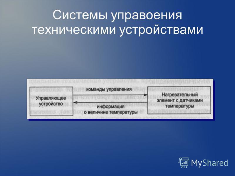 Системы управления техническими устройствами