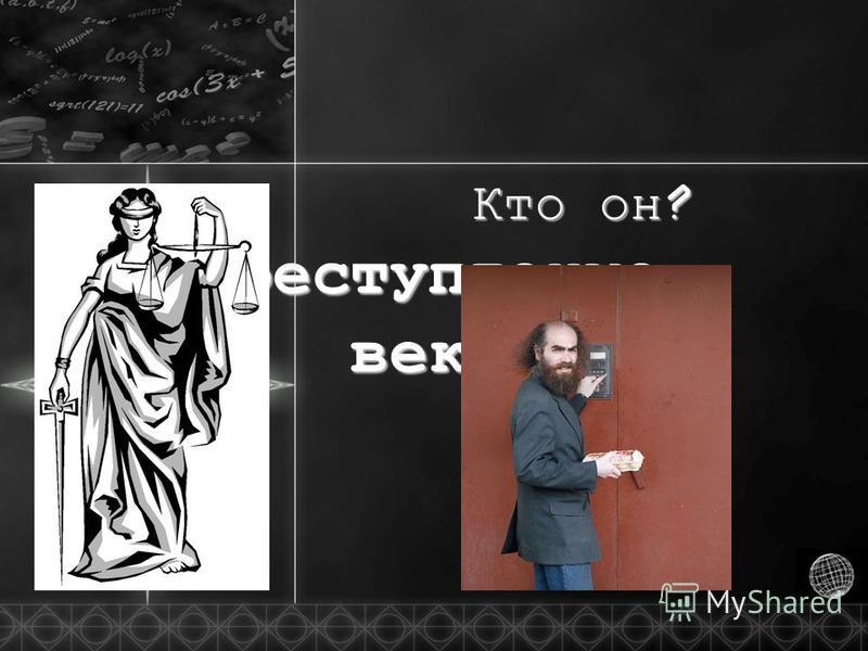 Преступление века Кто он?