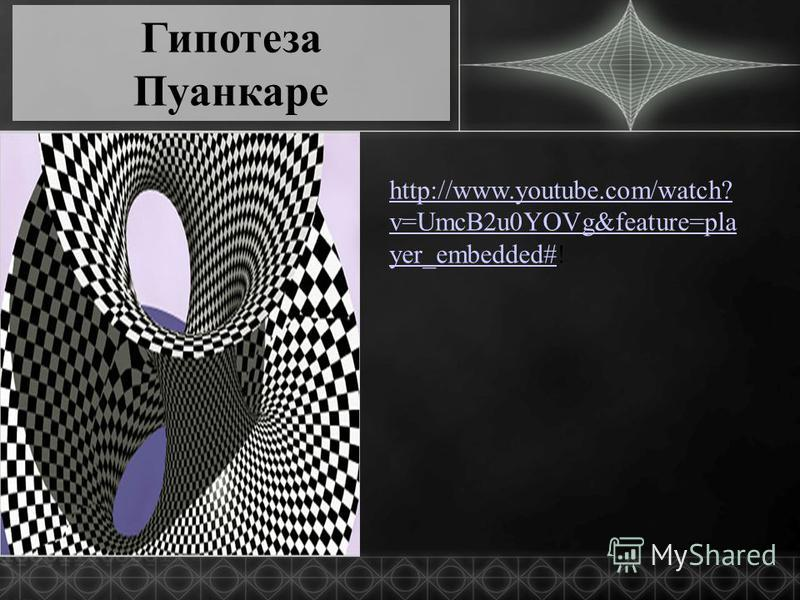 http://www.youtube.com/watch? v=UmcB2u0YOVg&feature=pla yer_embedded#http://www.youtube.com/watch? v=UmcB2u0YOVg&feature=pla yer_embedded#! Гипотеза Пуанкаре