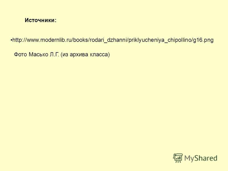 http://www.modernlib.ru/books/rodari_dzhanni/priklyucheniya_chipollino/g16. png Источники: Фото Масько Л.Г. (из архива класса)