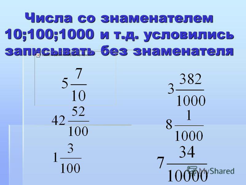 Числа со знаменателем 10;100;1000 и т.д. условились записывать без знаменателя