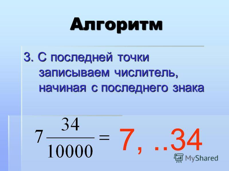 Алгоритм 3. С последней точки записываем числитель, начиная с последнего знака 7,..34