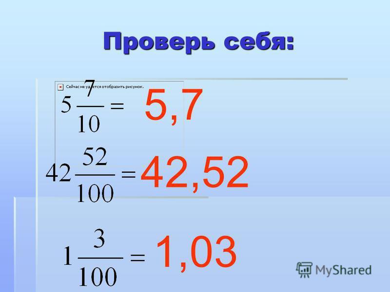Проверь себя: 5,7 42,52 1,03