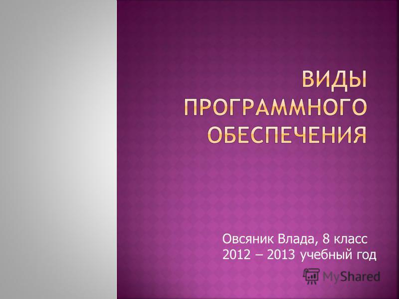 Овсяник Влада, 8 класс 2012 – 2013 учебный год
