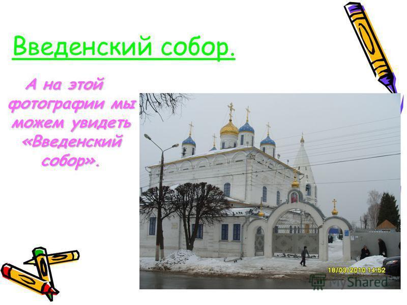 Введенский собор. А на этой фотографии мы можем увидеть «Введенский собор».