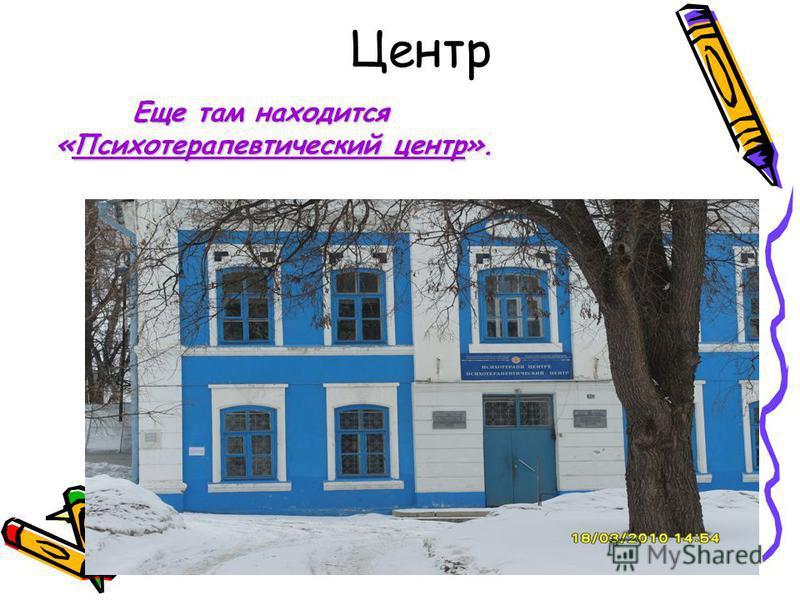 Центр Еще там находится «Психотерапевтический центр».