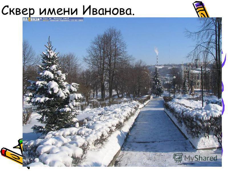 Сквер имени Иванова.