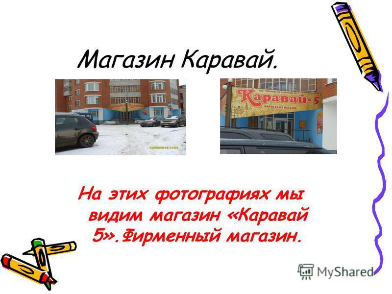 Магазин Каравай. На этих фотографиях мы видим магазин «Каравай 5».Фирменный магазин.