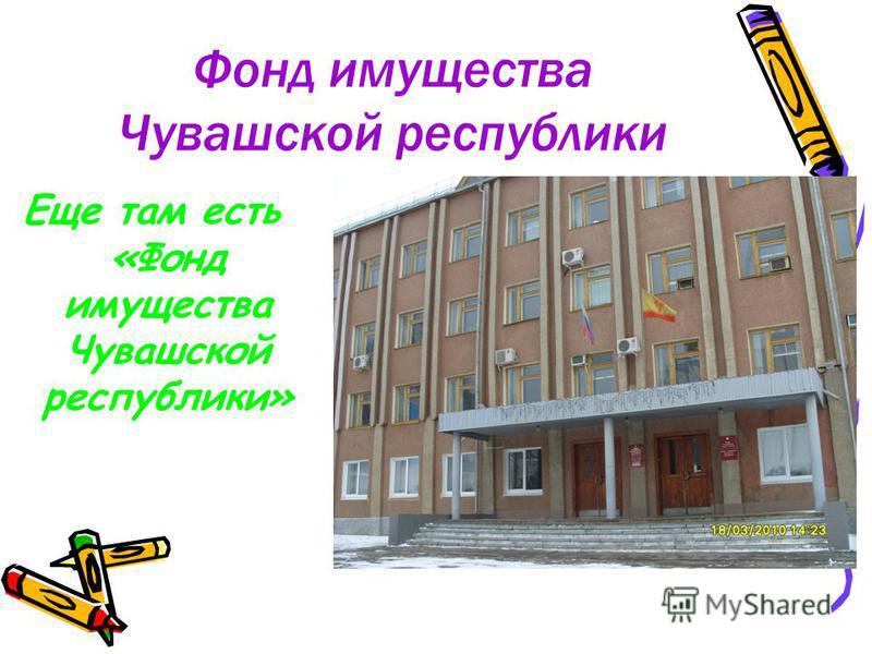 Фонд имущества Чувашской республики Еще там есть «Фонд имущества Чувашской республики»