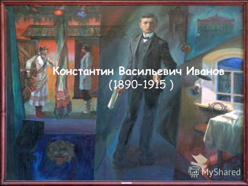 Константин Васильевич Иванов (1890–1915 )