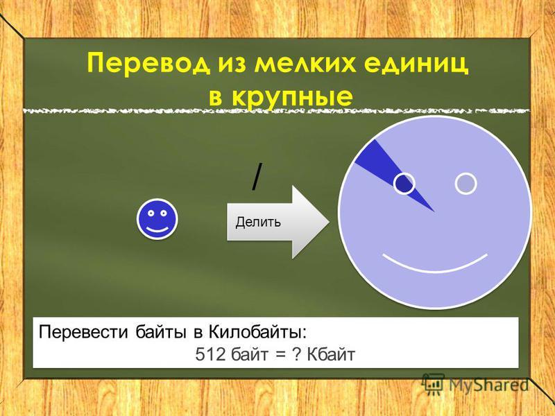 Делить / Перевести байты в Килобайты: 512 байт = ? Кбайт Перевести байты в Килобайты: 512 байт = ? Кбайт Перевод из мелких единиц в крупные